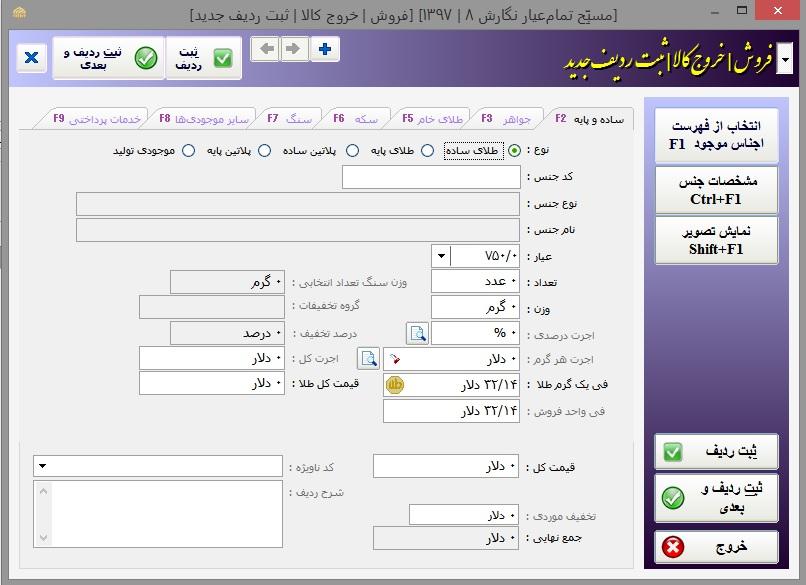 نمایی از صفحه انتخاب انواع جنس جهت فروش در نرم افزار خرید و فروش طلا