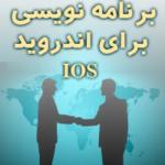 پذیریش سفارشات برنامه نویسی طلا و جواهر برای اندروید و IOS
