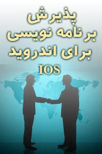 پذیرش سفارش برنامه نویسی برای موبایل