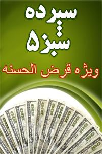 نرم افزار حسابداری سپرده سبز ویژه صندوق های قرض الحسنه
