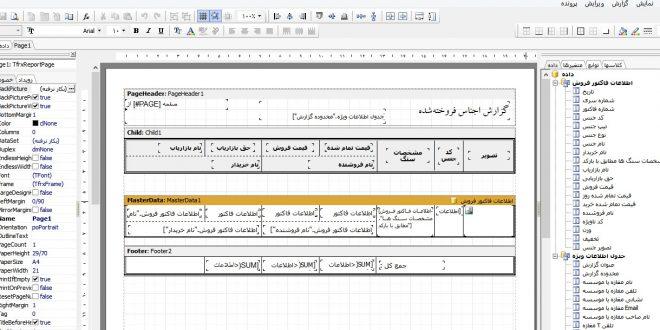 گزارش قابل طراحی برای مدیریت فروش از نرم افزار حسابداری طلا فروشی مسبح تمام عیار