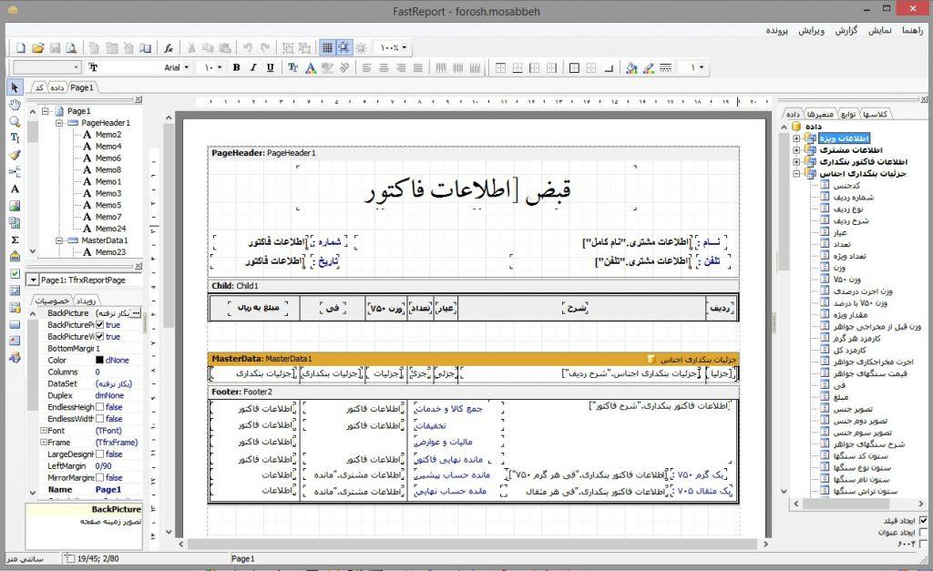 صفحه مخصوص طراحی فاکتورهای چاپ در نرم افزار حسابداری بنکداری طلا و جواهر مسبح تمام عیار