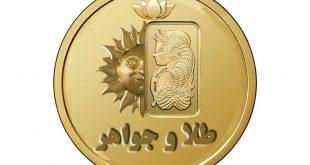 نرم افزار حسابداری طلا فروشی - مسبح تمام عیار