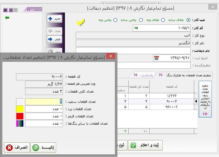 صفحه تنظیم دیفالت های قطعات یک کار در نرم افزار حسابداری طلا سازی مسبح تمام عیار