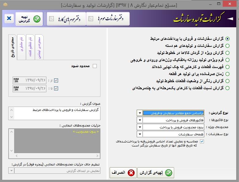 صفحه مخصوص گزارشات تولید ، ساخت و سفارشات طلاسازی نرم افزار حسابداری طلا سازی