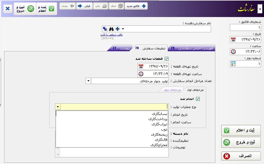 صفحه دریافت سفارش مشتری جهت تولید از نرم افزار حسابداری طلا سازی مسبح تمام عیار