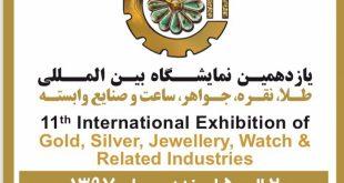 فراخوان جهت حضور در یازدهمین نمایشگاه بینالمللی طلا ، نقره ، جواهر ، ساعت و صنایع وابسته