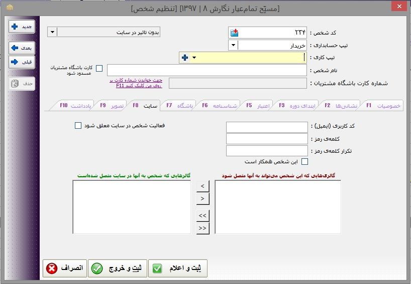 اختصاص کدکاربری و کلمه رمز هنگام دیزانگ از طریق نرم افزار مسبح