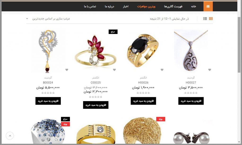 ویترین جواهرات در سایت نمایشی طلا و جواهر
