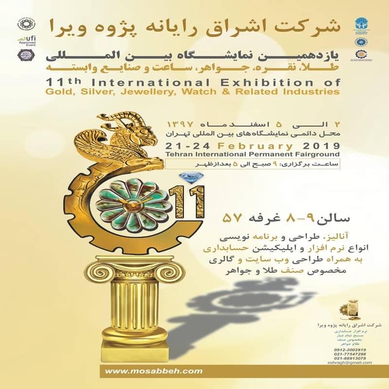 غرفه اشراق رایانه در نمایشگاه طلا و جواهر