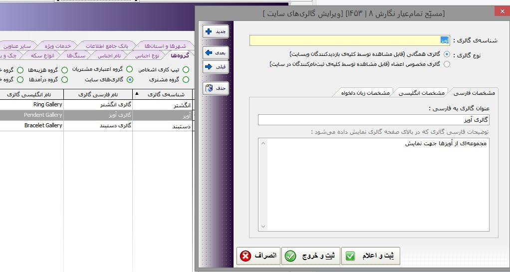 تنظیم و تعریف گالری های سایت فارسی و انگلیسی از طریق برنامه مسبح تمام عیار