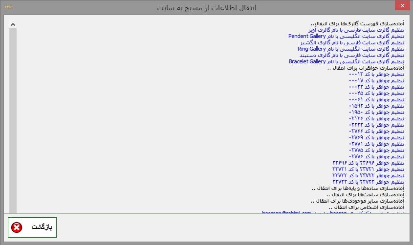 نمایی از صفحه انتقال کلیه اطلاعات به سایت به صورت اتوماتیک از طریق مسبح تمام عیار