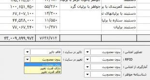 فیلتر کردن فهرست اجناس برحسب تاثیر یا تغییر در سایت