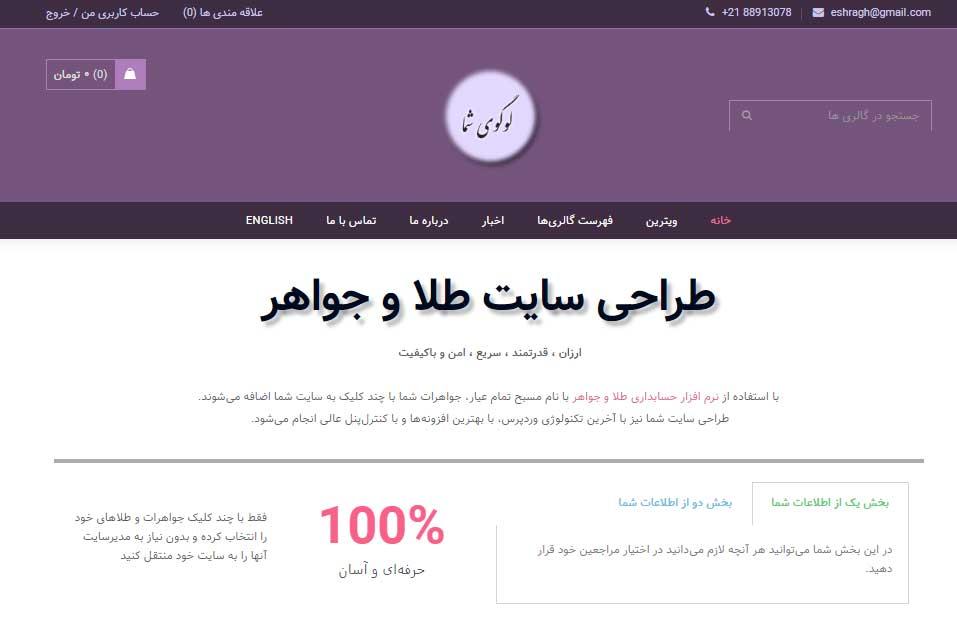 طراحی سایت جواهرات با نرم افزار حسابداری تمام عیار و فناوری وردپرس