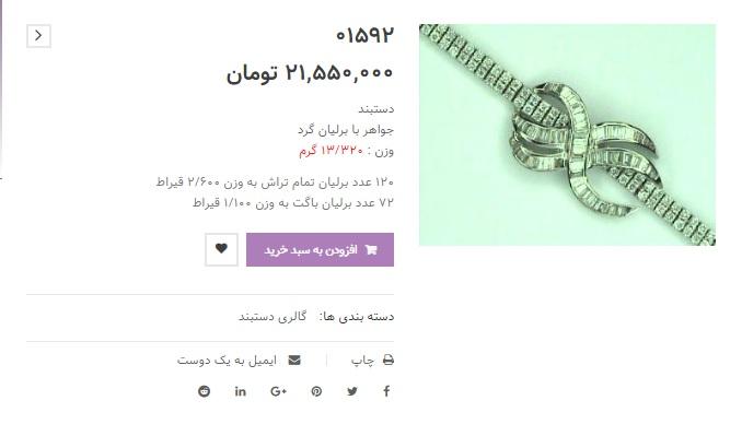 صفحه مخصوص جواهر در سایت طراحی فارسی شده توسط مسبح تمام عیار
