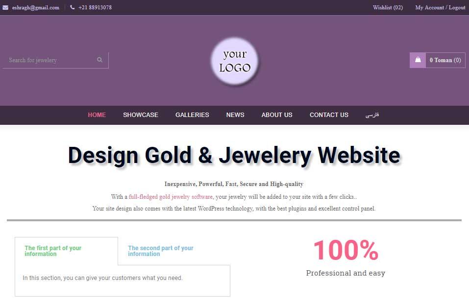 طراحی سایت انگلیسی جواهرات به موازات سایت فارسی از طریق نرم افزار مسبح تمام عیار