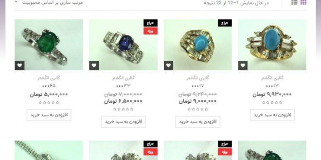 طراحی سایت جواهرات