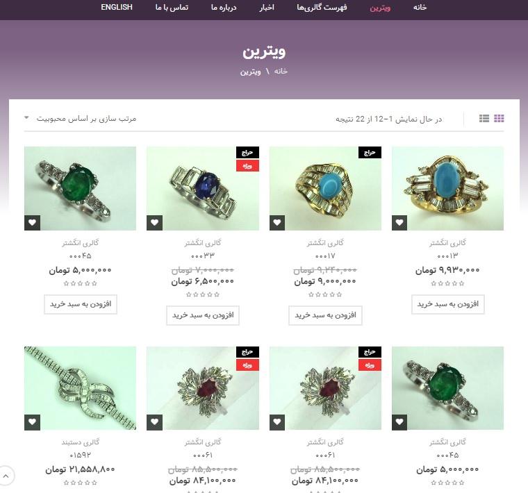ویترین جواهرات در طراحی سایت جواهرات با وردپرس و نرم افزار تمام عیار
