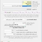 تنظیم ارسال گرهای پیامک در برنامه حسابداری مسبح تمام عیار
