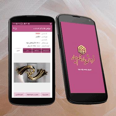 ثبت فاکتور فروش با موبایل یا تبلت