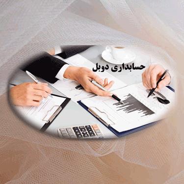 حسابداری و دفترداری دوبل رسمی