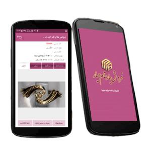 اپلیکیشن اندروید فروش طلا و جواهرات